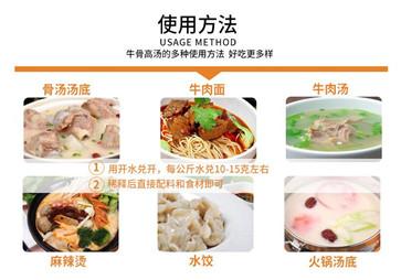 牛骨高汤调味料使用方法