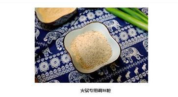 火锅锅底专用调料